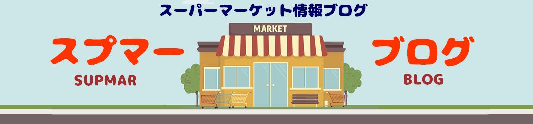 スプマーブログ! スーパーマーケットの情報サイト