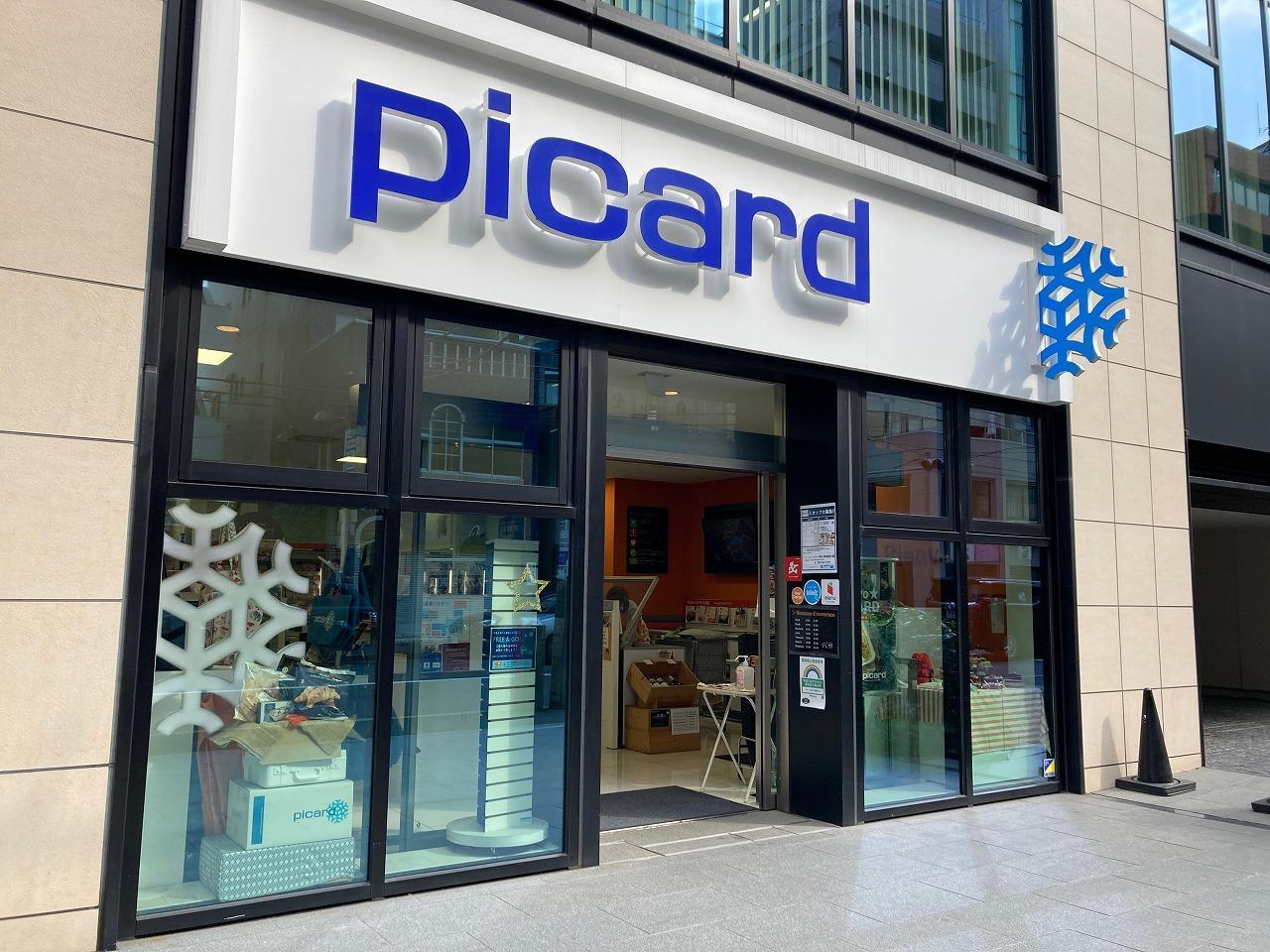 ピカール(Picard)青山骨董通り店