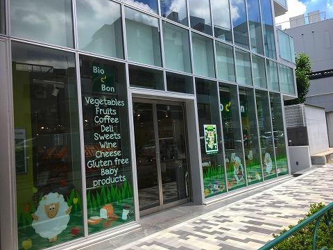 ビオセボン 外苑西通り店(BIO C BON)