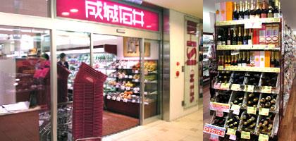 成城石井 多摩センター店
