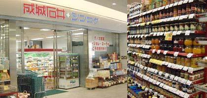成城石井 ボックスヒル取手店