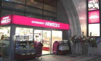 成城石井 近鉄奈良駅前店