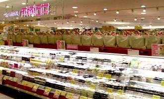 成城石井  京都マルイ店