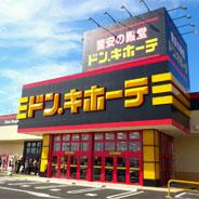 ドン・キホーテ 弘前店