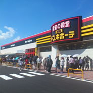 MEGAドン・キホーテ岐阜瑞穂店