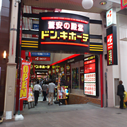 ドン・キホーテ浜町店