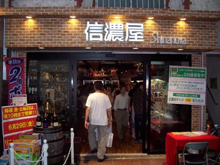 信濃屋 武蔵小山店