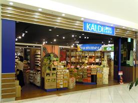 カルディコーヒーファーム 岐阜店