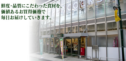 【閉店】ピーコックストア 藤沢オーパ店