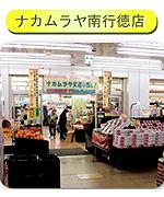 ナカムラヤ南行徳店