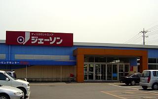 ジェーソン三和店