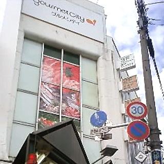 【閉店】グルメシティ青戸店 グルメシティ青戸店