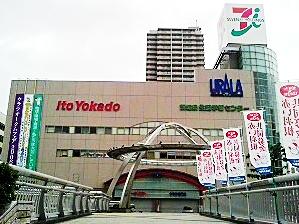 イトーヨーカドー土浦店