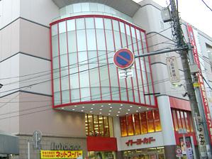 イトーヨーカドー春日部店