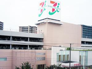 イトーヨーカドー東大和店