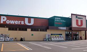 パワーズU 十和田店