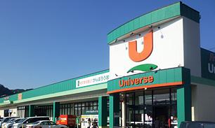 ユニバース 二戸堀野店