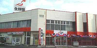 生鮮館 金沢店