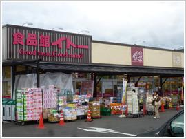 食品館 イトー岩沼店