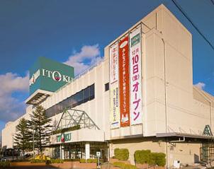 いとく大館ショッピングセンター