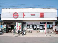 ト一屋 住吉町店