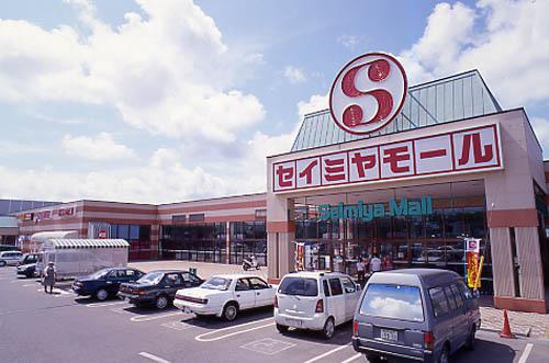 セイミヤモール麻生店