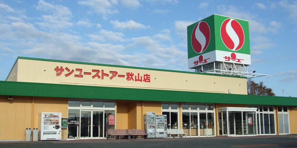 サンユーストアー秋山店