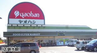 ヤオハン NEW西店