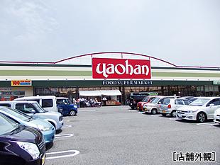 ヤオハン NEW大平店