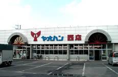 ヤオハン 西店