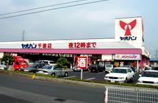 ヤオハン千渡店