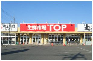 生鮮市場TOP 苗間店