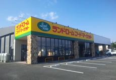 ランドロームフードマーケット 阿見店
