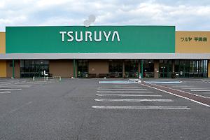 ツルヤ平田店
