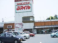スマイル駒場店