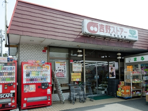 吉野ストア下市口店