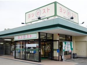 ヨシスト城山台店