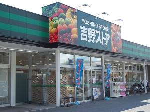 吉野ストア高取店