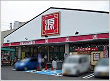 松源 橋本店
