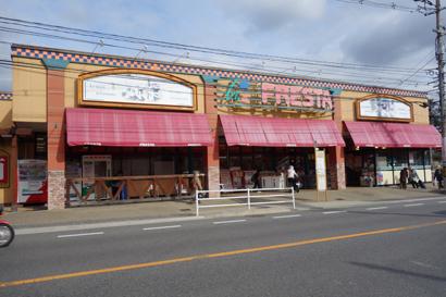 フレスタ安店