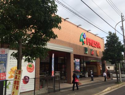 フレスタ沼田店