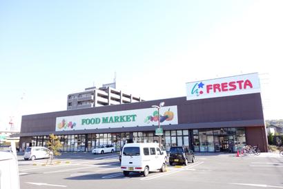 フレスタ門田屋敷店