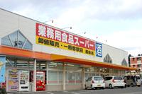 業務用食品スーパー西条店
