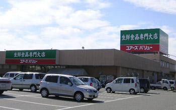 ユアーズ・バリュー右田店