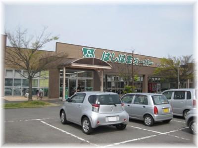 波止浜スーパー ハッピープラザ店