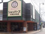 ショッパーズ大洲三の丸店