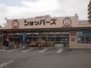 ショッパーズ白浜店
