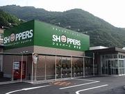 ショッパーズ伊方店