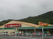大三島ショッパーズ