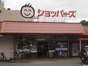 ショッパーズ長浜店
